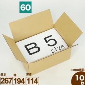 宅配60(0041) | ダンボール 段ボール ダンボール箱 段ボール箱梱包用 梱包資材 梱包材 梱包ざい 梱包 箱 宅配箱 宅配 引っ越し 引越し