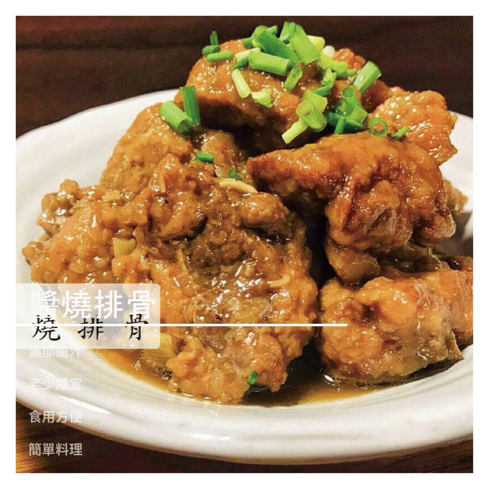 【阿祿師手作即食料理包】鹹豬肉/醬燒排骨