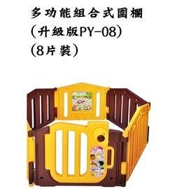【淘氣寶寶】【CHING-CHING親親】遊戲圍欄/兒童安全遊戲圍欄/柵欄(升級版/安全鎖)(8片裝) (PY-08 )