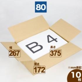 B4 宅配100 A式ダンボール箱 深さ調節可 (0174)   ダンボール 段ボール ダンボール箱 段ボール箱梱包用 梱包資材 梱包材 梱包ざい 梱包
