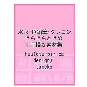 きらきらときめく手描き素材集 水彩・色鉛筆・クレヨン / fuu / taneko / なかうちわか