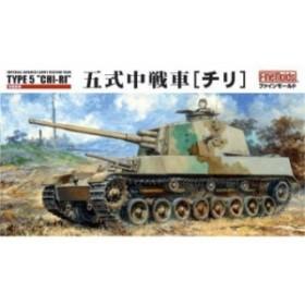 1/35 日本陸軍 五式中戦車 チリ プラモデル FM28[171213]