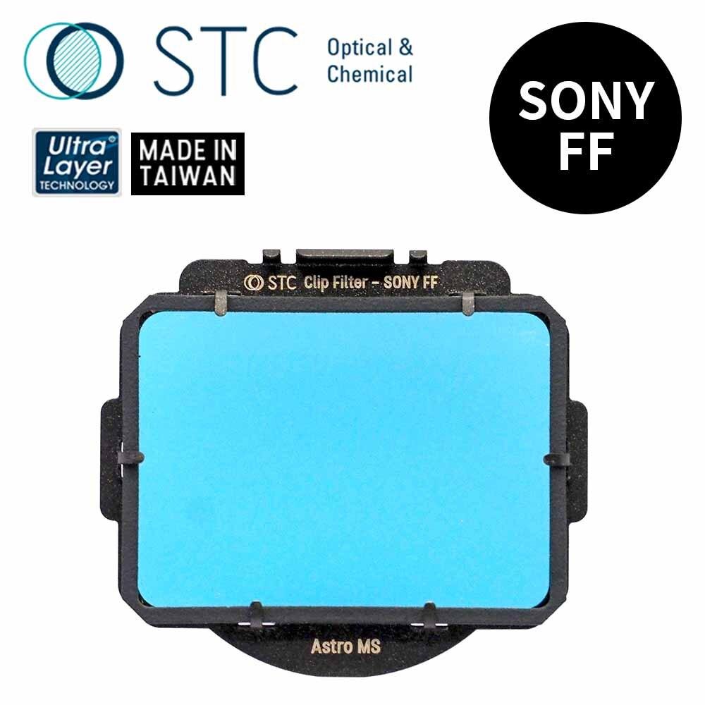 【STC】Clip Filter Astro MS 內置型光害濾鏡 for SONY α9/α7II/α7III/α7SII/α7RII/α7RIII