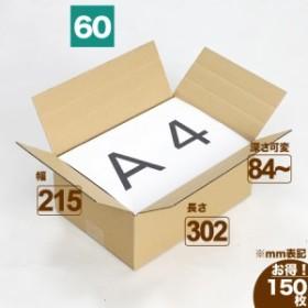 A4 宅配60 宅配80 A式ダンボール箱 深さ調節可 まとめ買い (5172) | ダンボール 段ボール ダンボール箱 段ボール箱梱包用 梱包資材 梱包