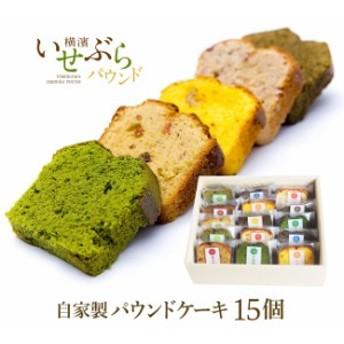 御中元 ギフト 横浜 スイーツ 自家製パウンドケーキ 15個セット 自家製 お誕生日 ギフト 送料無料 ラッピング無料 お中元 日持ち3週間