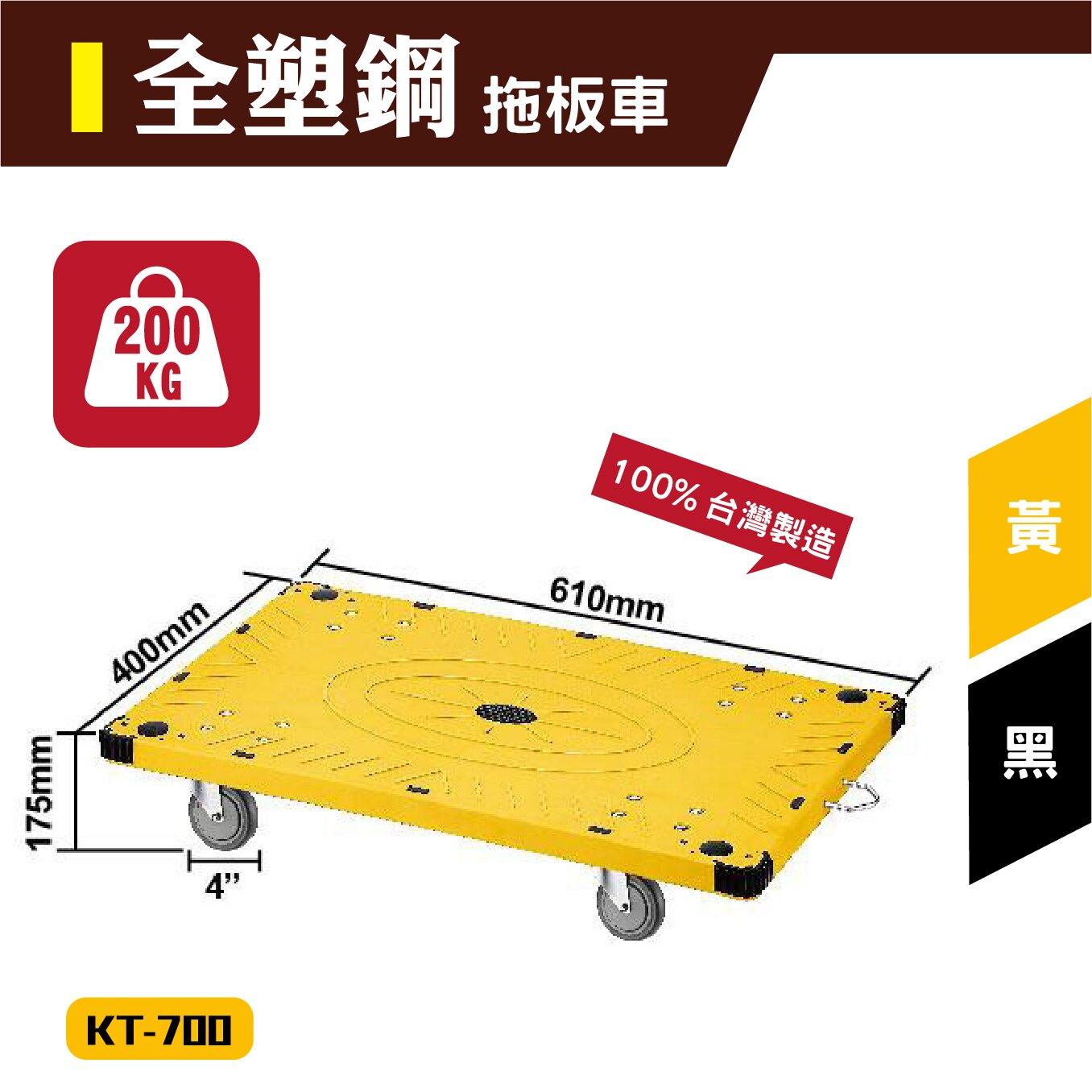 【台灣製造】輕型拖板車KT-700(黃/黑) 烏龜車 拖車 板車 物流推車 TPR培林活動輪 卸貨 下貨 工廠