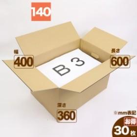 宅配140サイズ B3 手穴付きダンボール箱 まとめ買い (5392) | ダンボール 段ボール ダンボール箱 段ボール箱梱包用 梱包資材 梱包材 梱包
