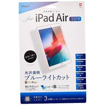 iPad Air 2019 用 液晶保護フィルム ブルーライトカット 光沢 42590