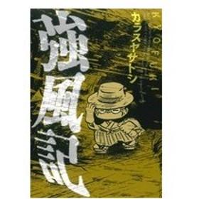 強風記 KCDX/カラスヤサトシ(著者)