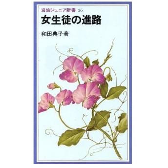女生徒の進路 岩波ジュニア新書/和田典子(著者)