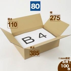 宅配80 発送用ダンボール箱 B4 まとめ買い (5354) | ダンボール 段ボール ダンボール箱 段ボール箱梱包用 梱包資材 梱包材 梱包ざい 梱包