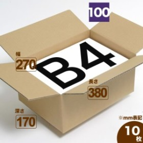 B4 170mm 宅配100 (0032) | ダンボール 段ボール ダンボール箱 段ボール箱梱包用 梱包資材 梱包材 梱包ざい 梱包 箱 宅配箱 宅配 引越し