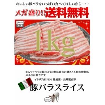 【送料無料】イタリア産厳選豚バラ3ミリスライス 1Kg(200g×5) 豚バラ徳用パック 焼肉 しゃぶしゃぶ 豚 豚肉【栃木県宇都宮市より直送】
