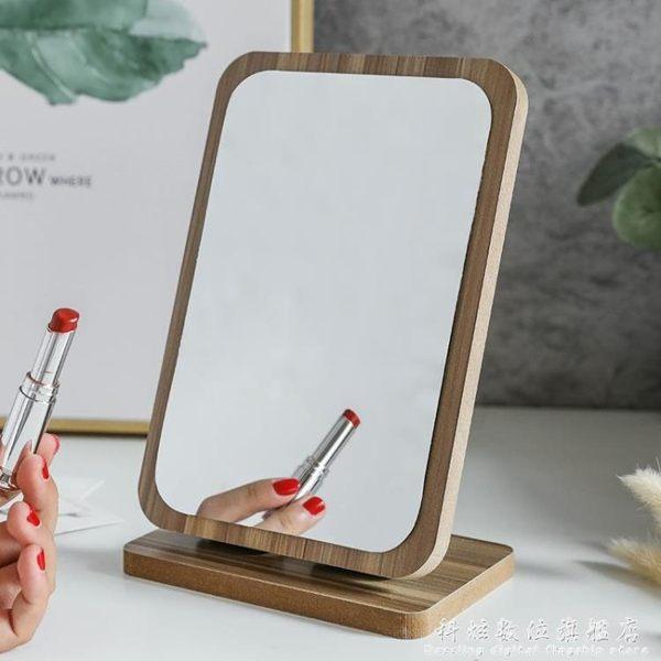 木質台式化妝鏡子女可立摺疊單面梳妝鏡便攜學生宿舍桌面鏡大號小 科炫數位