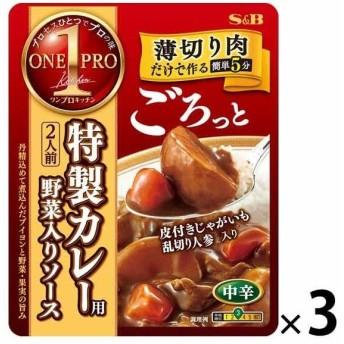 エスビー食品 ワンプロキッチン 特製カレー 中辛 1セット(3個)