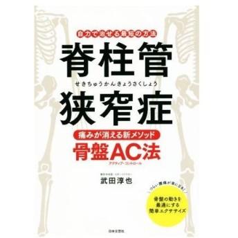 脊柱管狭窄症 痛みが消える新メソッド骨盤AC法 自力で治せる最短の方法/武田淳也(著者)