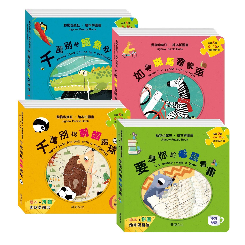 繪本拼圖書系列(4本組合)-千萬別給鱷魚吃辣椒+千萬別找刺蝟踢球+如果斑馬會騎車+要是你給老鼠看書