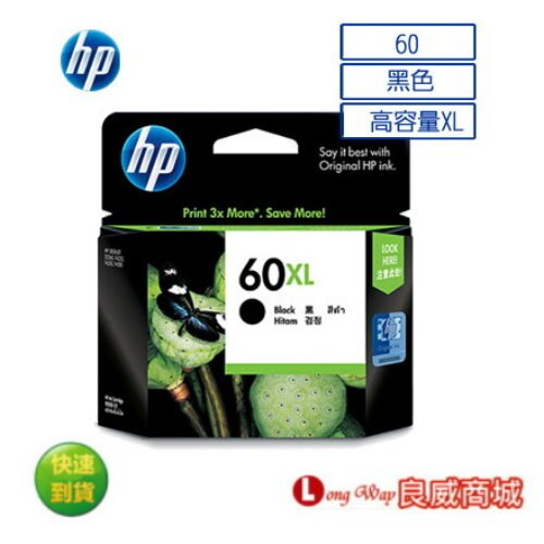 HP CC641WA No.60XL 原廠高容量黑色墨水匣(一入)(適用:HP Deskjet D2560/F4280) ~滿額送咖啡卷~