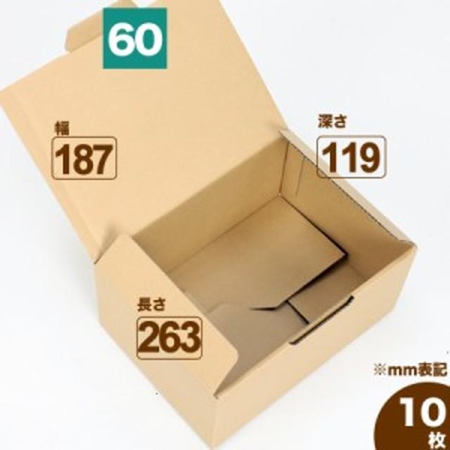ワンタッチ式60サイズ(0069) | ダンボール 段ボール ダンボール箱 段ボール箱梱包用 梱包資材 梱包材 梱包ざい 梱包 箱  宅配箱 宅配
