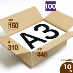 A3 150mm 宅配100 (0035) | ダンボール 段ボール ダンボール箱 段ボール箱梱包用 梱包資材 梱包材 梱包ざい 梱包 箱 宅配箱 宅配 引越し
