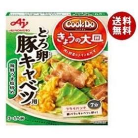 【送料無料】味の素 CookDo(クックドゥ) トロ卵豚キャベツ用 100g×10個入