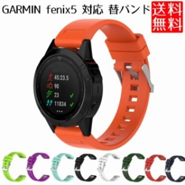 Garmin Fenix 5 対応 バンド 交換 22mm ガーミン シリコン 替えベルト