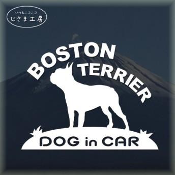 ボストンテリアの白色シルエットステッカー ドッグインカ―