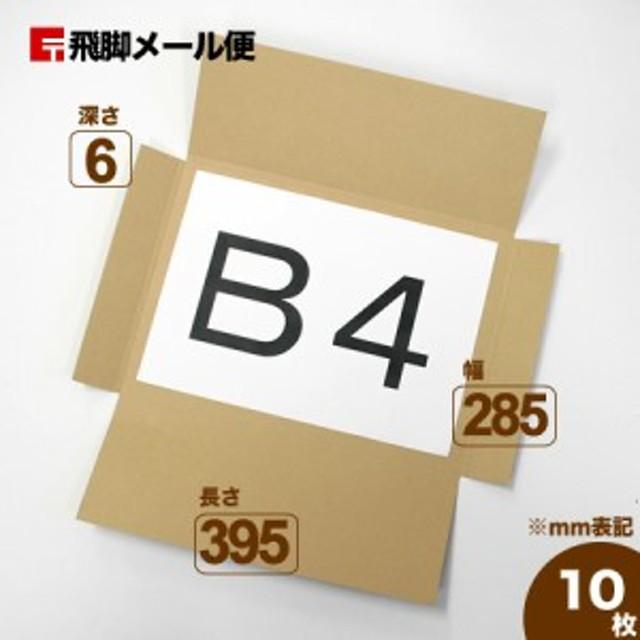 飛脚メール便対応箱 B4 厚さ1cm (0114) | ダンボール 段ボール ダンボール箱 段ボール箱梱包用 梱包資材 梱包材 梱包ざい 定形外郵便