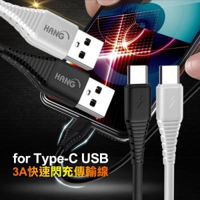 HANG TYPE-C QC3.0 QC4.0 耐彎折 3A閃飛快速閃充傳輸充電線