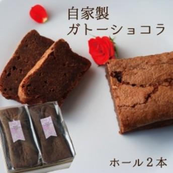 お茶屋さんの自家製 ガトーショコラ お得な2本セット チョコレートケーキ ギフト バレンタイン チョコ お誕生日ギフト 送料無料