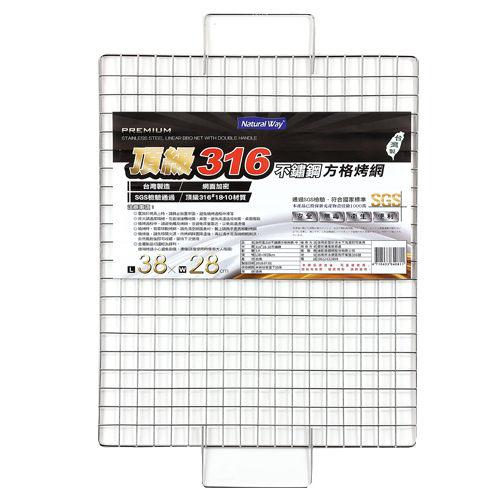 自然風 316不鏽鋼方格烤網-中【愛買】