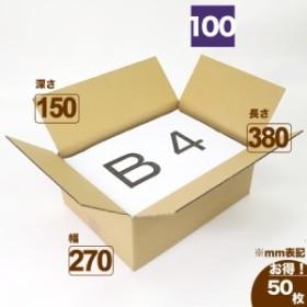 宅配100サイズ B4 75~150mm 深さ調節可能 まとめ買い (5388) | ダンボール 段ボール ダンボール箱 段ボール箱梱包用 梱包資材 梱包材