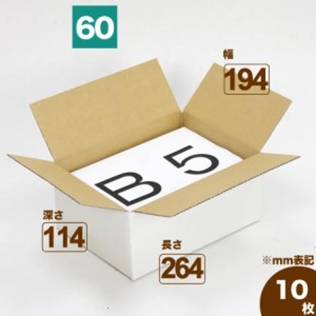 宅配60ダンボール箱 白 クール便対応 (0042) | ダンボール 段ボール ダンボール箱 段ボール箱梱包用 梱包資材 梱包材 梱包ざい 梱包 箱