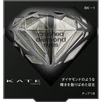 カネボウ KATE ケイト クラッシュダイヤモンドアイズ BK-1 (2.2g)[cp]