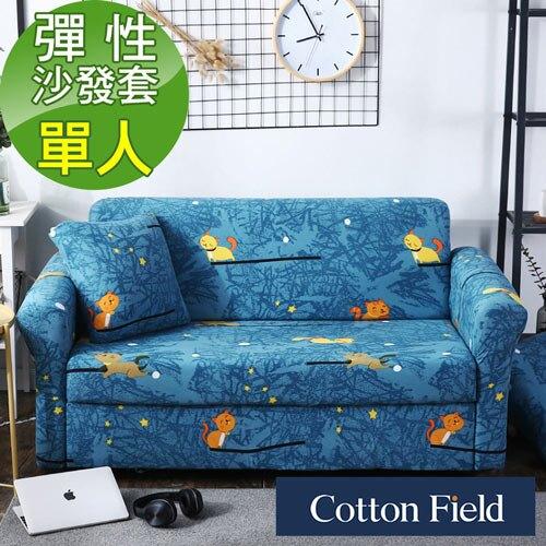 【歐菲】印花單人彈性沙發套-微笑貓