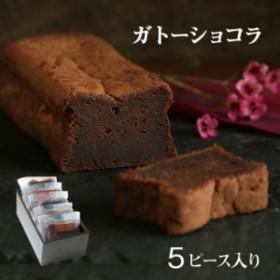 ガトーショコラ ピースサイズ 5個セット【楽天ランキング1位受賞☆】 ホワイトデーギフト チョコ お誕生日祝いギフト 内祝い お土産 チョ