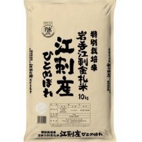 平成30年度産 特別栽培米 岩手江刺産 ひとめぼれ(10kg)[精米]