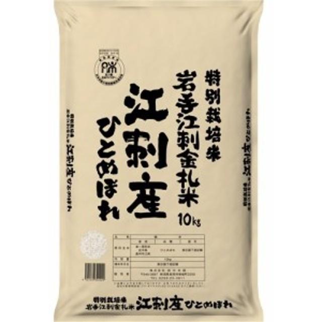 令和元年産 特別栽培米 岩手江刺産 ひとめぼれ(10kg)[精米]