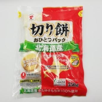 北海道産 切り餅(おひとつパック)550g