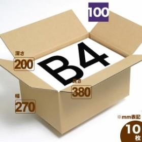 B4 200mm 宅配100 (0033) | ダンボール 段ボール ダンボール箱 段ボール箱梱包用 梱包資材 梱包材 梱包ざい 梱包 箱 宅配箱 宅配 引越し
