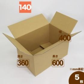 宅配140サイズ 定番ダンボール箱 フルサイズ仕様 (0375) | ダンボール 段ボール ダンボール箱 段ボール箱梱包用 梱包資材 梱包材 梱包