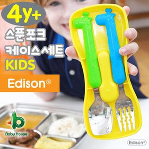 Edison 愛迪生長頸鹿湯叉盒裝組-適4歲★愛兒麗婦幼用品★