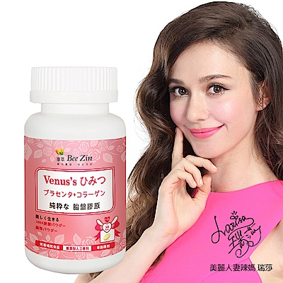 【BeeZin康萃】極煥美妍胎盤膠原錠x1瓶(500毫克/錠 ;30錠/瓶)
