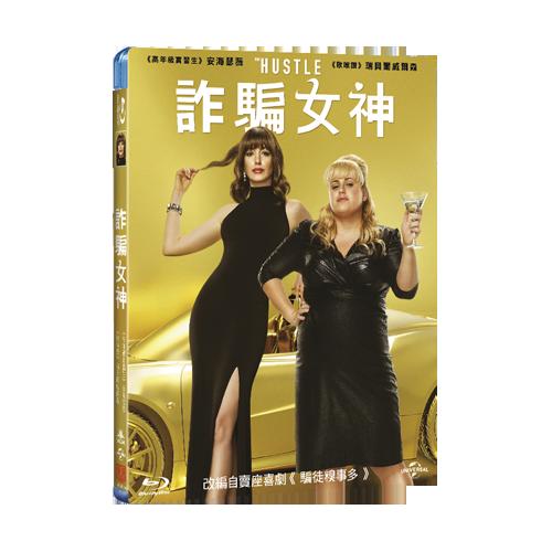 詐騙女神 The Hustle (BD)