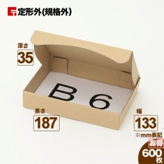 定形外郵便用ダンボール箱 B6  規格外サイズ まとめ買い (5282) | ダンボール 段ボール ダンボール箱 段ボール箱梱包用 梱包資材 梱包材