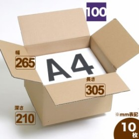 NO.10WA (0004) | ダンボール 段ボール ダンボール箱 段ボール箱梱包用 梱包資材 梱包材 梱包ざい 梱包 箱 宅配箱 宅配 引っ越し 引越し