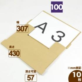 A3 宅配100 たとう式 深さ調整可8~57mm (0177) | ダンボール 段ボール ダンボール箱 段ボール箱梱包用 梱包資材 梱包材 梱包ざい 梱包