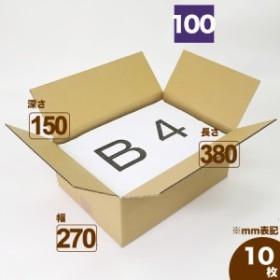 宅配100サイズ B4 75~150mm 深さ調節可能 (0388) | ダンボール 段ボール ダンボール箱 段ボール箱梱包用 梱包資材 梱包材 梱包ざい 梱包