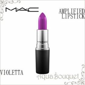 マック アンプリファイド リップスティック 3g バウイオレッタ (VIOLETTA) M.A.C AMPLIFIED LIPSTICK