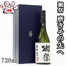 御歳暮 お歳暮 日本酒 獺祭 だっさい 磨きその先へ 720ml